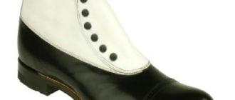Ботинки Нариман: что это
