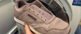 Как стирать замшевые кроссовки в стиральной машине