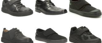 Как правильно выбрать школьную обувь для мальчика